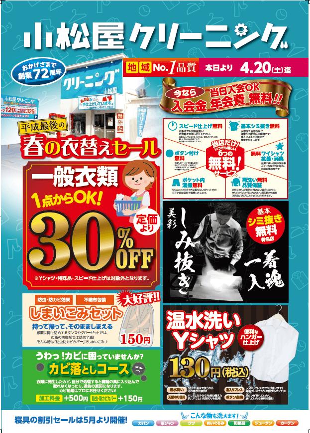 4/20(土)までセール開催中!!